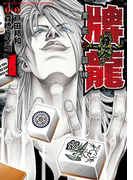 【全1-2セット】牌龍 異能の闘牌(近代麻雀コミックス)