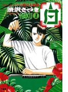 【全1-4セット】白 -HAKU- 麻雀に懸ける青春