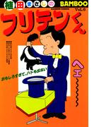 【6-10セット】フリテンくん(バンブーコミックス 4コマセレクション)
