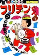 【11-15セット】フリテンくん(バンブーコミックス 4コマセレクション)