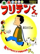 【全1-19セット】フリテンくん(バンブーコミックス 4コマセレクション)