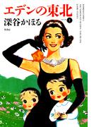 【全1-11セット】エデンの東北(バンブーコミックス 4コマセレクション)