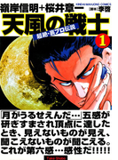 【全1-2セット】超絶・裏プロ伝説 天風の戦士