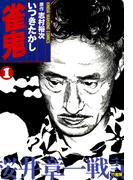 【全1-8セット】雀鬼 桜井章一戦記