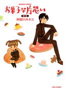 【全1-2セット】お菓子な片想い