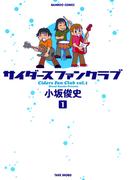 【全1-2セット】サイダースファンクラブ