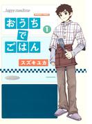 【全1-10セット】おうちでごはん(バンブーコミックス MOMOセレクション)