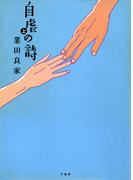 【全1-2セット】自虐の詩