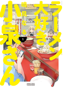 【全1-5セット】ラーメン大好き小泉さん(バンブーコミックス)