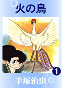 【全1-16セット】火の鳥