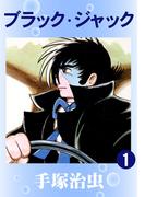 【1-5セット】ブラック・ジャック