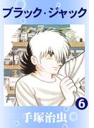【6-10セット】ブラック・ジャック