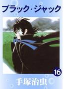 【16-20セット】ブラック・ジャック