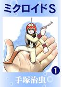 【全1-3セット】ミクロイドS