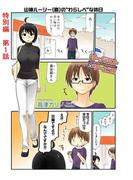 【全1-3セット】サーバント×サービス(特別編)