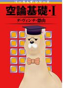 【全1-2セット】『くーろんず』シリーズ 空論基礎(ビッグガンガンコミックス)