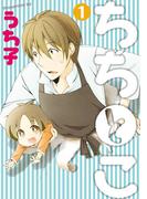 【全1-8セット】ちちとこ(ガンガンコミックス)