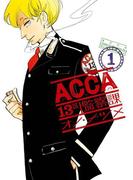 【全1-6セット】ACCA13区監察課