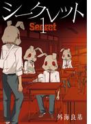 【全1-3セット】Secret