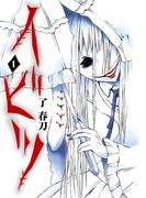 【全1-2セット】イビツ(ヤングガンガンコミックス)
