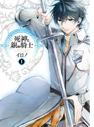 【全1-6セット】死神と銀の騎士(Gファンタジーコミックス)