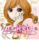 【全1-2セット】【ぴゅあ☆ラブ】ハリボテ純愛ガール(ぴゅあラブ)