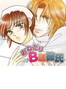 【全1-3セット】【ぴゅあ☆ラブ】おねだりB型彼氏(ぴゅあラブ)