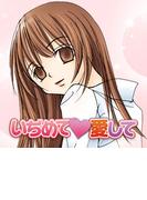【全1-2セット】【ぴゅあ☆ラブ】いぢめて愛して(ぴゅあラブ)