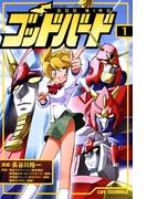 【全1-2セット】ゴッドバード(CR comics)