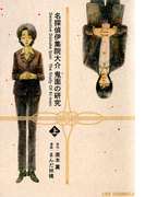 【全1-2セット】名探偵伊集院大介 鬼面の研究(CR comics)