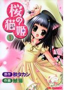 【全1-4セット】桜の猫姫(CR comics)