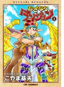 【1-5セット】おざなりダンジョン(CR comics)