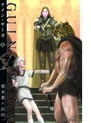 【1-5セット】グイン・サーガ(CR comics)