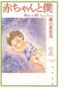 【全1-10セット】赤ちゃんと僕(白泉社文庫)