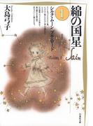 【全1-4セット】綿の国星(白泉社文庫)
