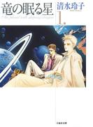 【全1-2セット】竜の眠る星(白泉社文庫)