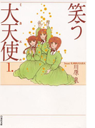【全1-2セット】笑う大天使(白泉社文庫)