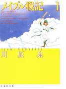 【全1-2セット】メイプル戦記(白泉社文庫)
