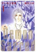 【全1-6セット】デーモン聖典(サクリード)(白泉社文庫)