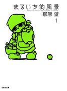 【全1-2セット】まるいち的風景(白泉社文庫)