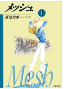 【全1-3セット】メッシュ(白泉社文庫)