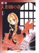 【全1-3セット】人形師の夜(白泉社文庫)