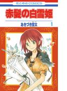 【全1-17セット】赤髪の白雪姫(花とゆめコミックス)