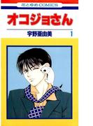 【全1-8セット】オコジョさん(花とゆめコミックス)
