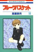 【11-15セット】フルーツバスケット(花とゆめコミックス)