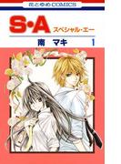 【1-5セット】S・A(スペシャル・エー)(花とゆめコミックス)