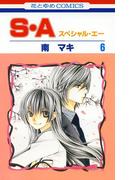 【6-10セット】S・A(スペシャル・エー)(花とゆめコミックス)