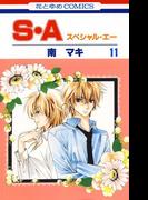 【11-15セット】S・A(スペシャル・エー)(花とゆめコミックス)