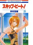 【21-25セット】スキップ・ビート!(花とゆめコミックス)