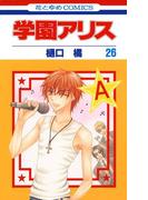 【26-30セット】学園アリス(花とゆめコミックス)